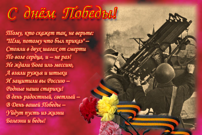 Поздравительный плакат с 9 мая