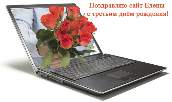 Поздравления с днем рождения женщине виртуальные