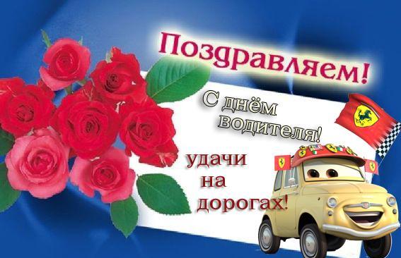Оригинальные поздравления к дню водителя