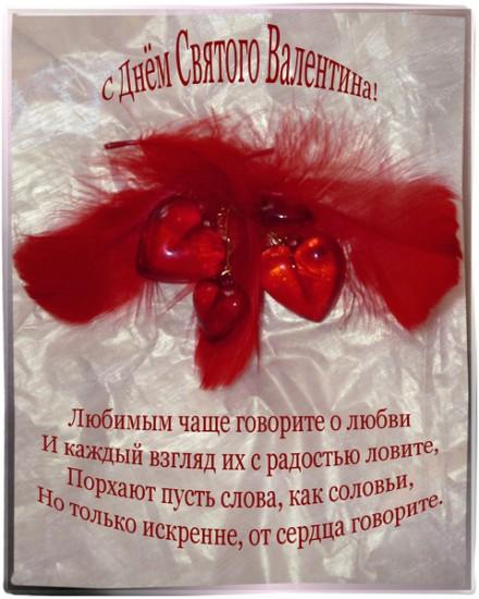 Прикольные поздравления ко дню всех влюбленных