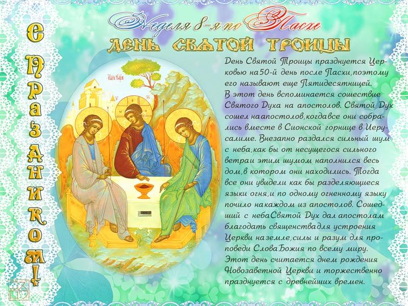 Поздравление с праздником святого духа