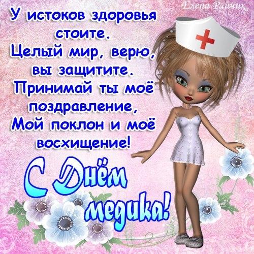 Смс поздравления прикольные с днем медицинского работника