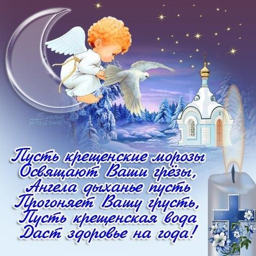 День крещения руси поздравления в картинках