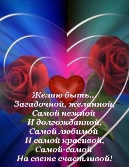 Поздравление с днём рождения с пожеланием любви
