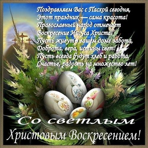 Поздравление на воскресение