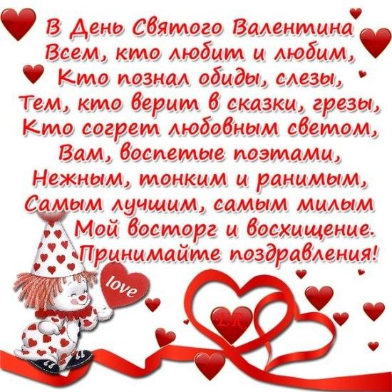 Поздравление в день влюбленных смешное